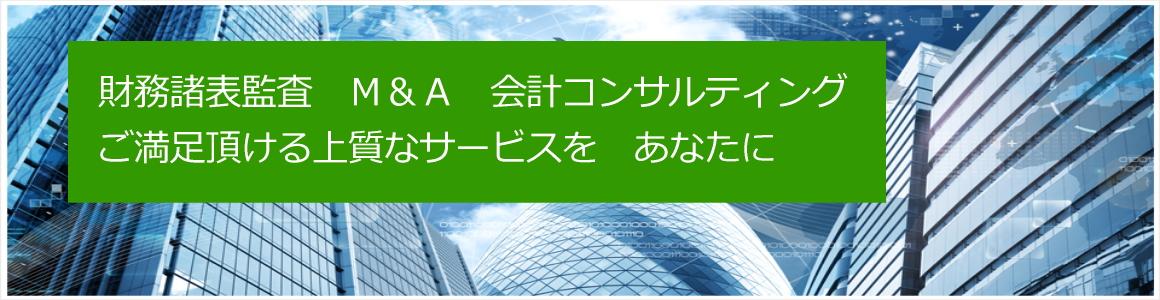 名古屋の公認会計士 財務諸表監査 M&A 会計コンサルティング ご満足頂ける上質なサービスをあなたに